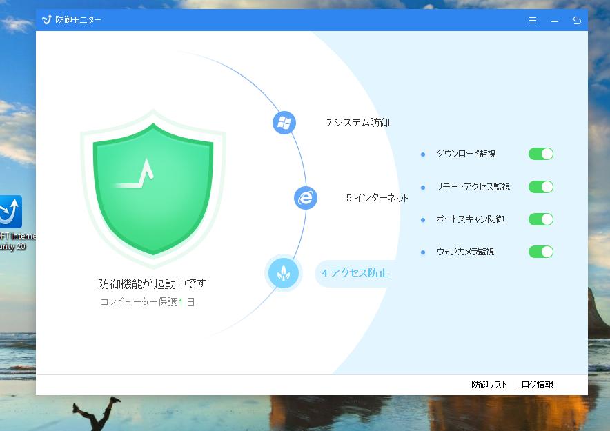 キングソフトセキュリティのアクセス防止